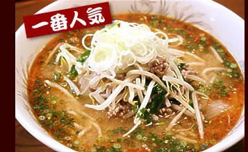 タンタン麺 800円